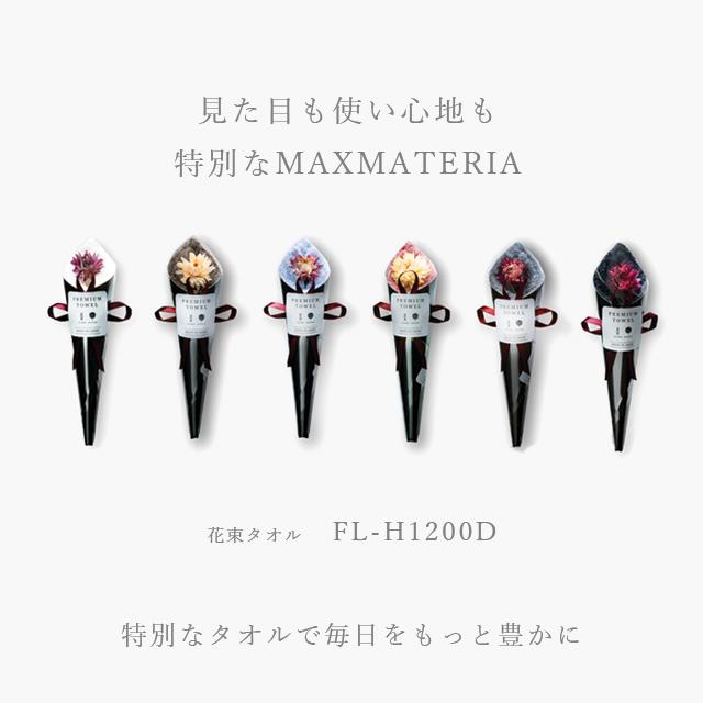 画像1: MAXMATERIA 花束バスタオル  (1)